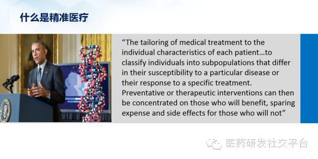 【重磅原创 独家首发】谢雨礼博士:精准医疗的投资机会