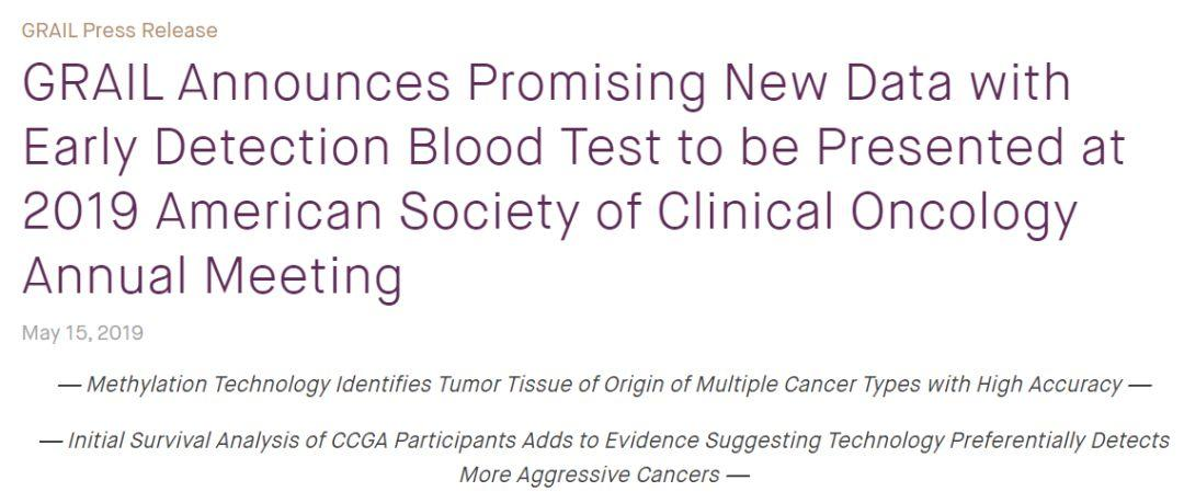 明星公司Grail聚焦早期癌症检测,获得FDA突破性认定!