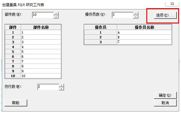夏彬 | 测量系统分析(MSA)——量具R&R(2)