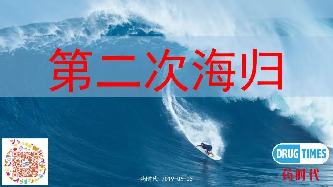 从海归到第二次海归,中国医药界正在上演怎样的一个轮回?