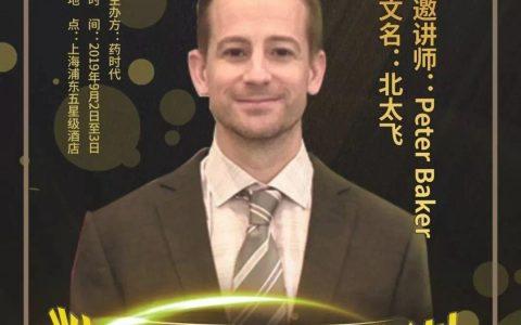 中国首秀!我们一起向Peter Baker先生学习数据可靠性!