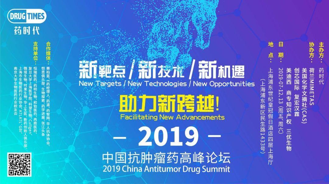 前FDA检察官Peter Baker先生预祝2019中国抗肿瘤药高峰论坛圆满成功!