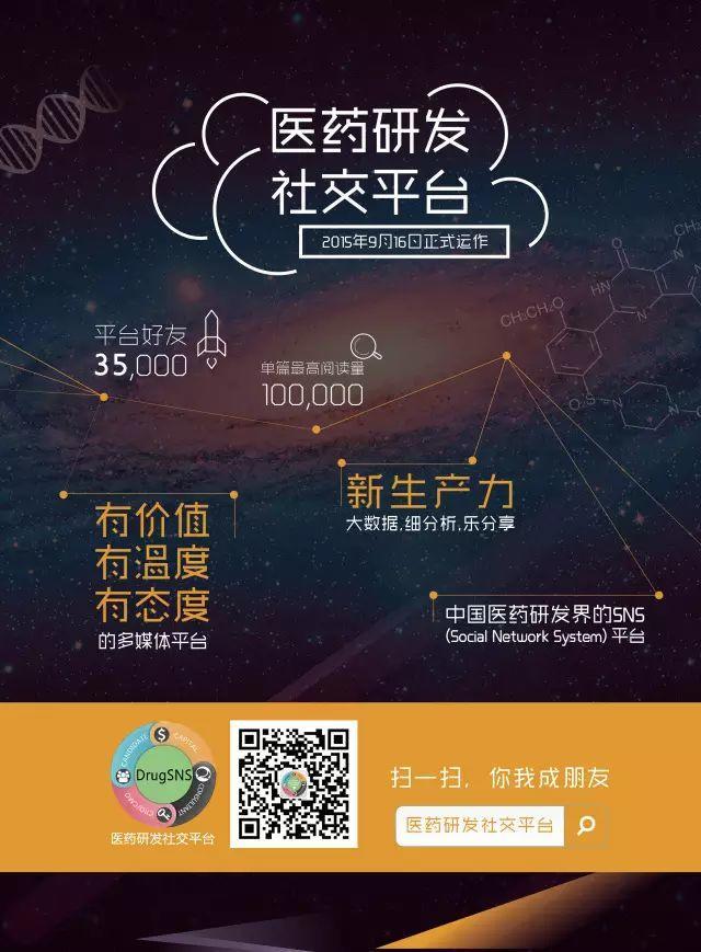 【重磅原创 独家首发】中国的原创新药已在灯火阑珊之处