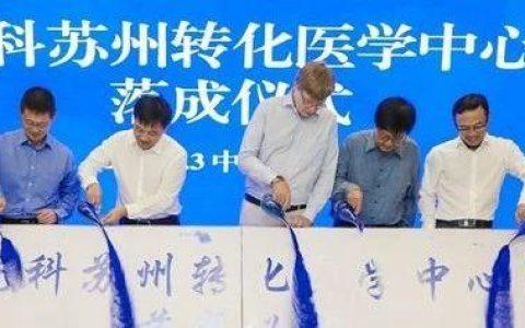 集合优势 全力发挥 中美冠科助中国企业早日摘取新药研发皇冠上的明珠!