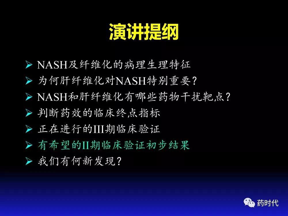 吴健教授 | NASH肝纤维的分子机制及干预靶点