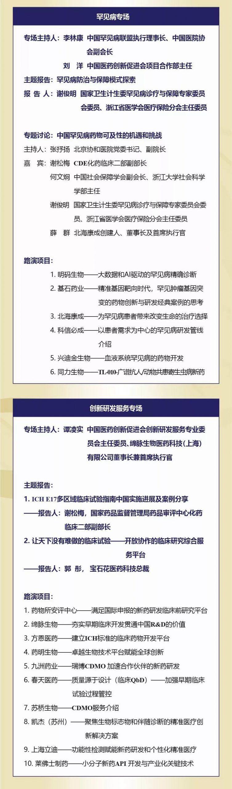 收藏!第四届中国医药创新与投资大会(CBIIC)终版日程