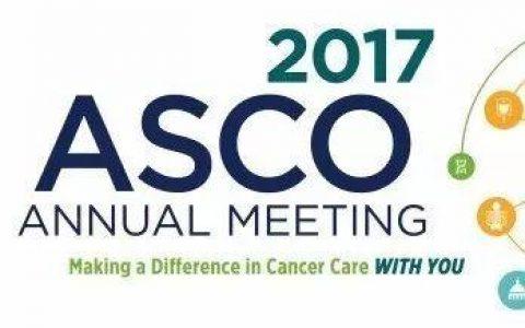 ASCO2017年会热点!