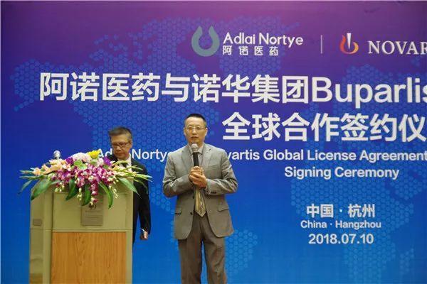 阿诺医药宣布获得肿瘤治疗药物Buparlisib(AN2025)(BKM120)的全球独家开发与销售权