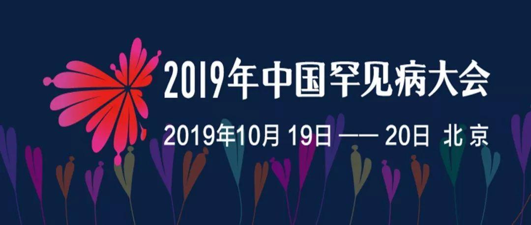 政策解读、前沿科技、国际协作 — 2019中国罕见病大会热点早知道