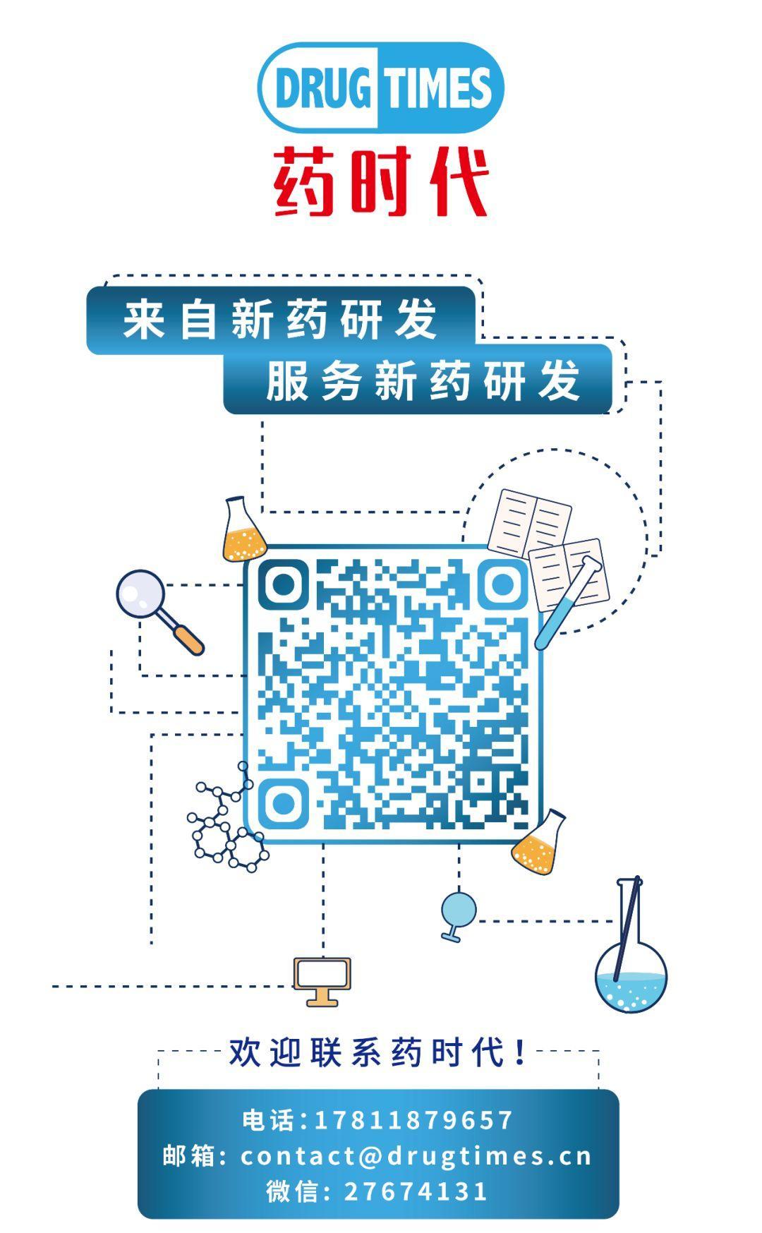 Fiona Yu | 全球20大药企战略分析