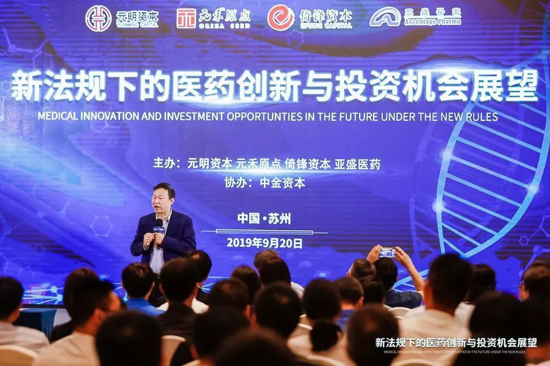 【创新与投资的再定位】2019新法规下的医药创新与投资机会展望