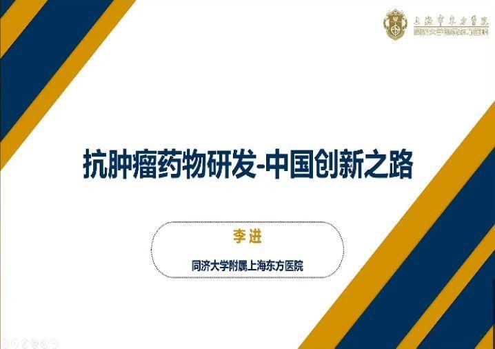 2019 CSCO | 李进教授推荐的那些中国原创新药