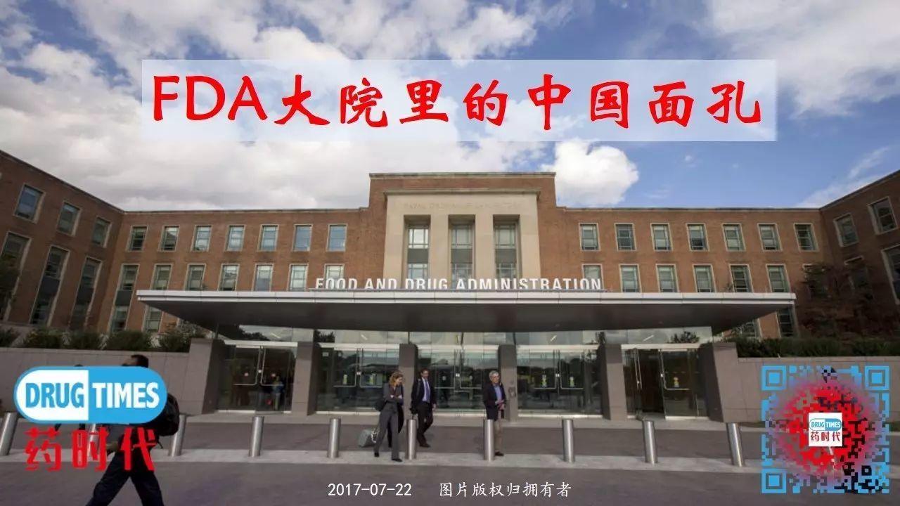 FDA大院里的中国面孔