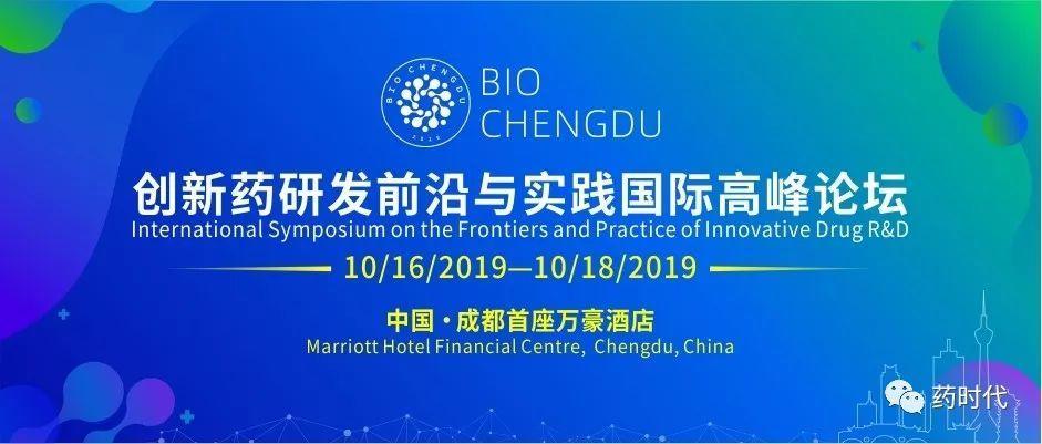 2019 Bio Chengdu | 大咖云集,产融并行,邀您共话新药研发!