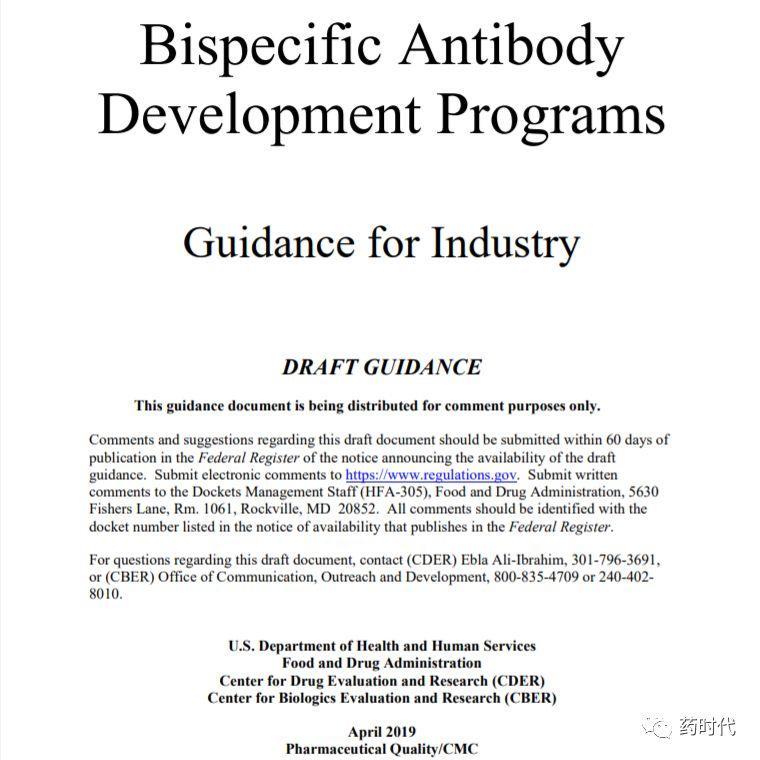 FDA双特异性抗体研发项目指南草案中文译文