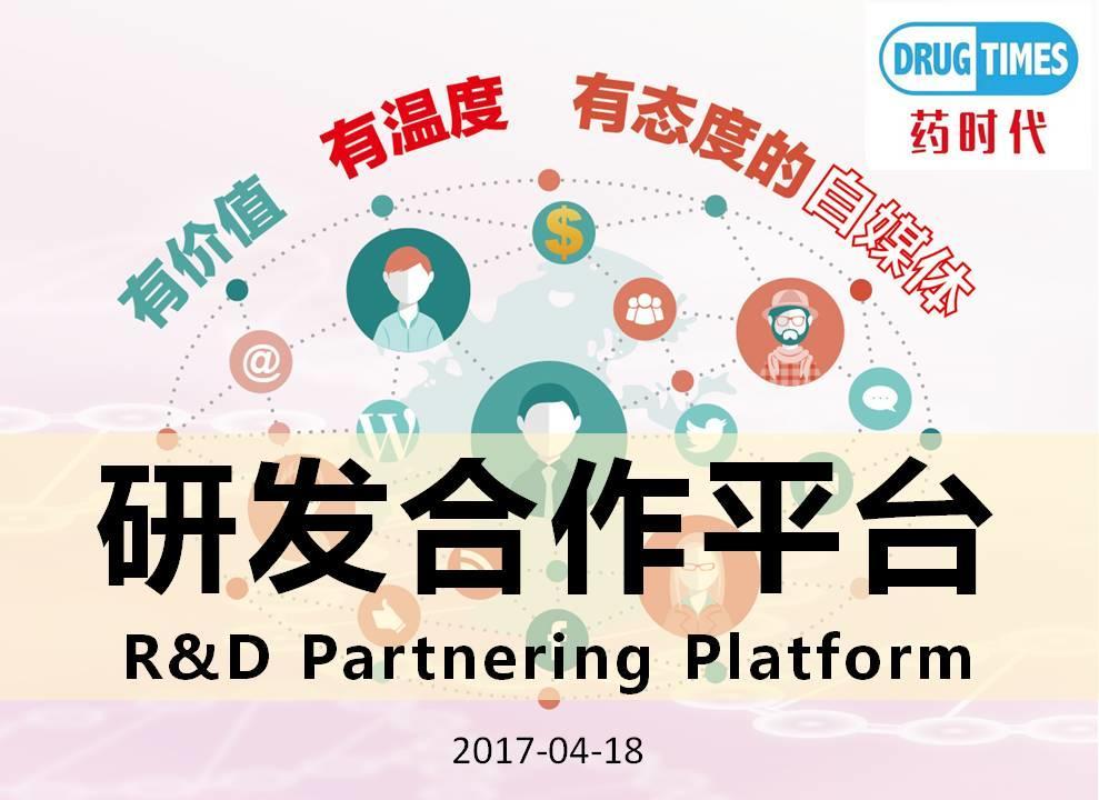 研发合作平台:寻找中国CMO生产多肽
