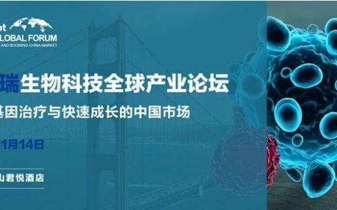 KOL已就位,共话细胞治疗监管之路金斯瑞生物科技全球产业论坛一月旧金山召开