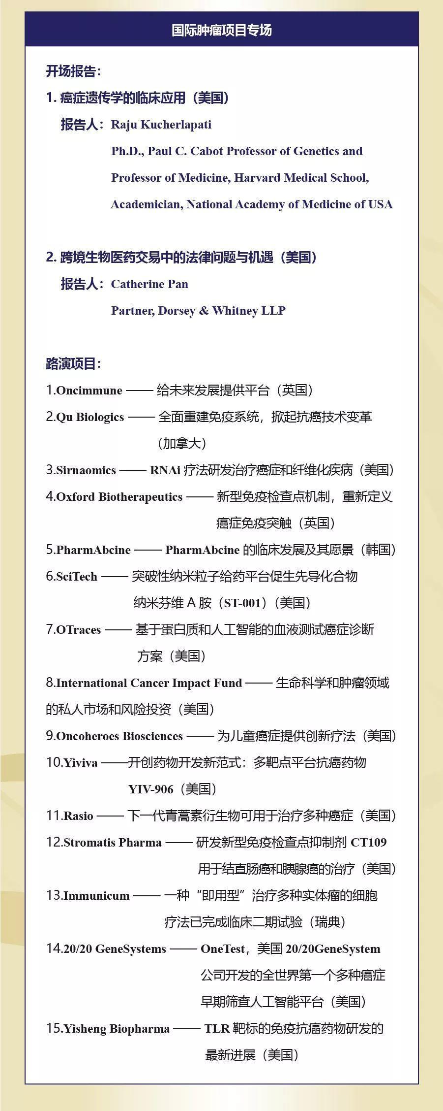 创投大会召开在即,蒋华良院士邀您一起见证2019医药创新投融资盛会