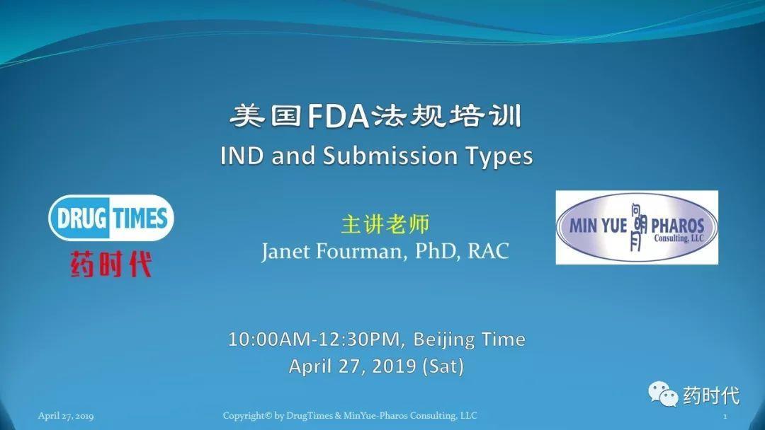 FDA药品最新法规及注册策略研修班成功举办!