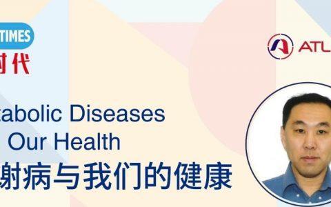 药时代活动|马天伟博士在ATLATL创新中心讲解代谢病与我们的健康