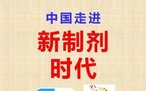 中国告别【旧制剂时代】,走进【新制剂时代】!