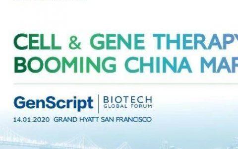 6小时,在JPM遇见500+细胞/基因治疗KOL,金斯瑞生物科技全球产业论坛议程公布!