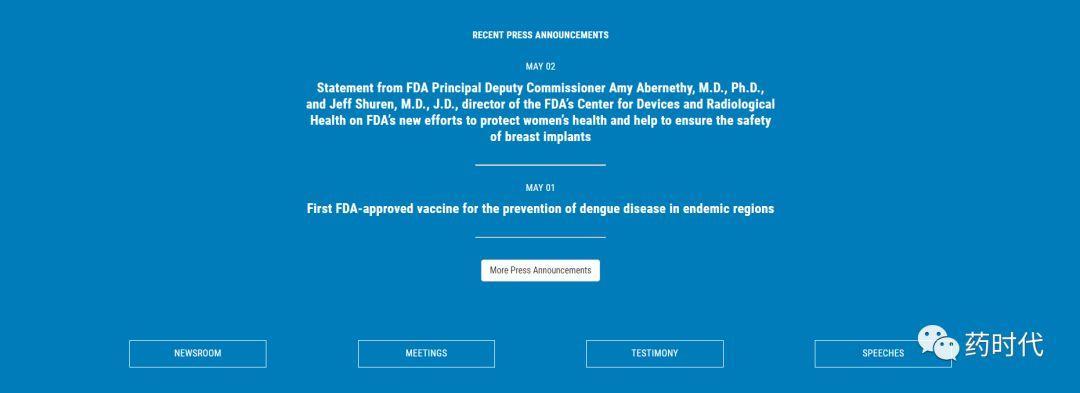 新版FDA官网上线了!简约,大方,实用!