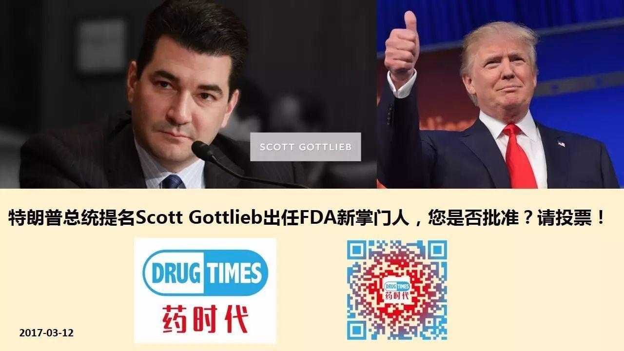 美国FDA新局长已确定!