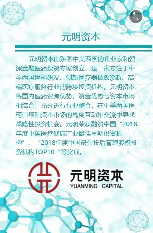 """今晚 苏州!诚邀您莅临""""2019新法规下的医药创新与投融资机会展望""""!"""