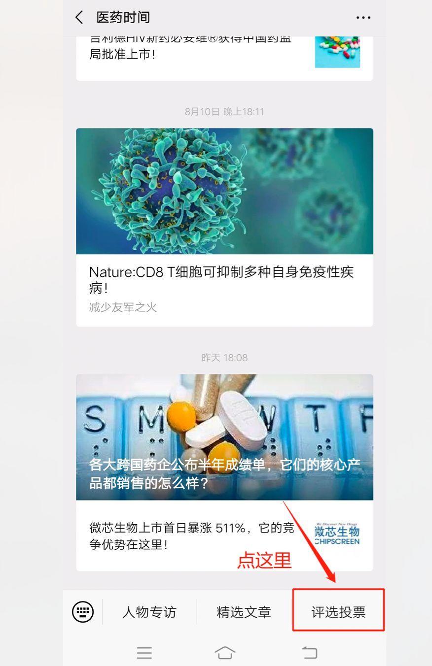 """投票拿iPad!""""2019中国最具创新力biotech公司排行榜""""等您来参加!"""