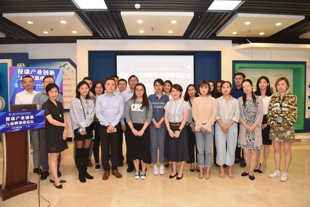 提升品牌思维意识,打造医药创新平台——健康产业创新与品牌思维论坛在沪召开