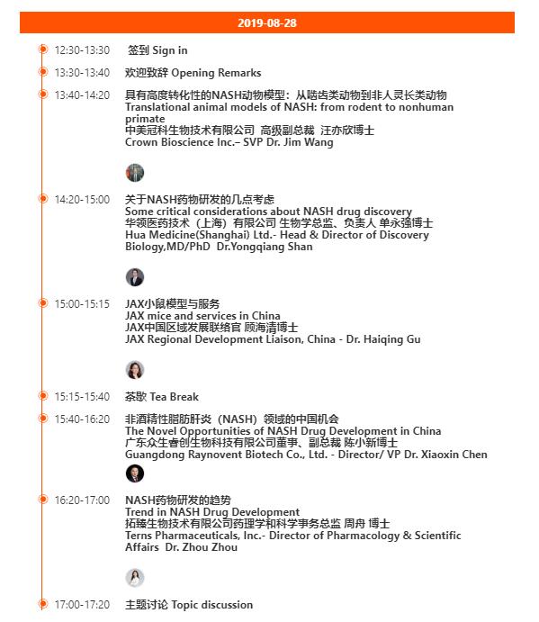 中美冠科第一届NASH峰会 | 2019 上海