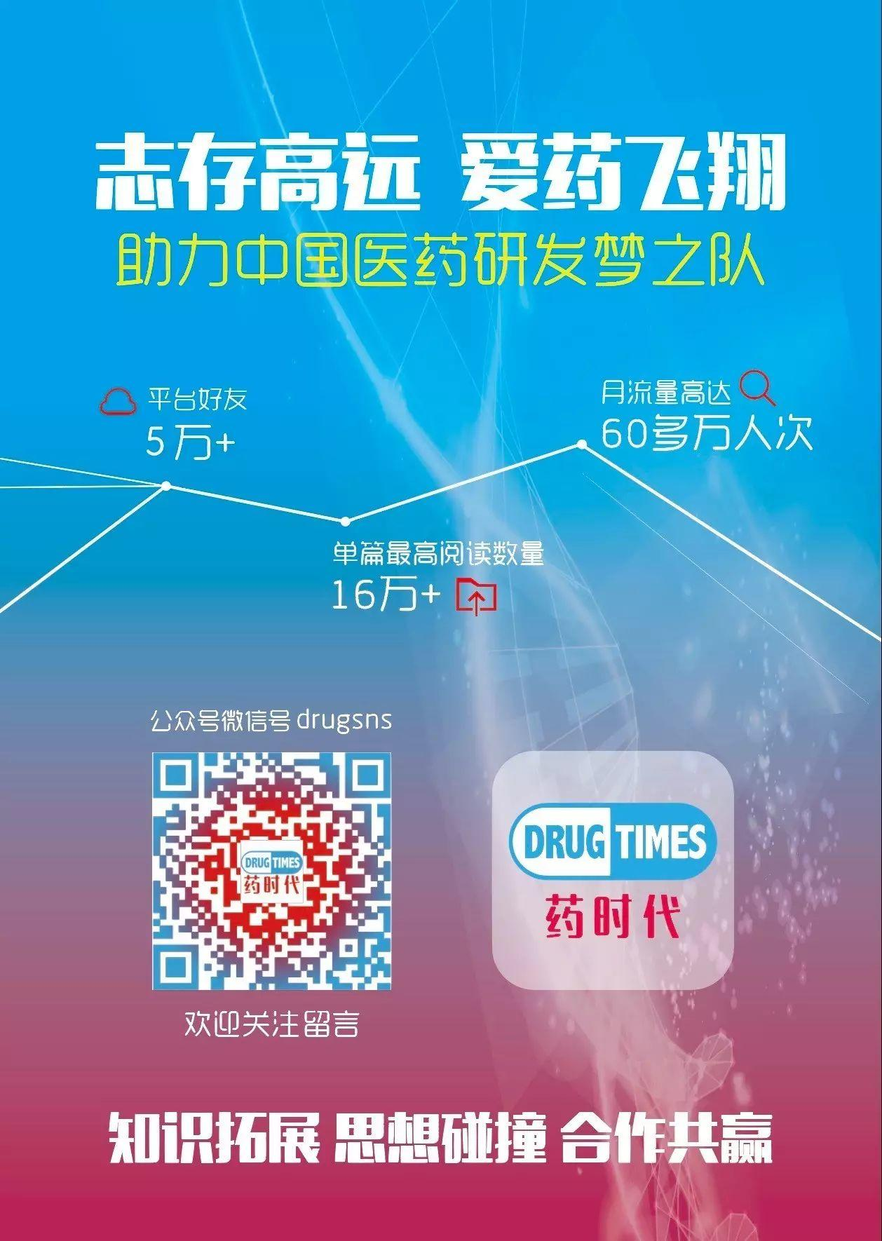 走进新时代 谱写新篇章!— 2017中国新药研发立项与投融资高峰对话圆满举办!