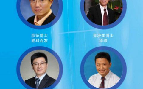 欢迎参加【2017中国新药研发立项与投融资高峰对话】!