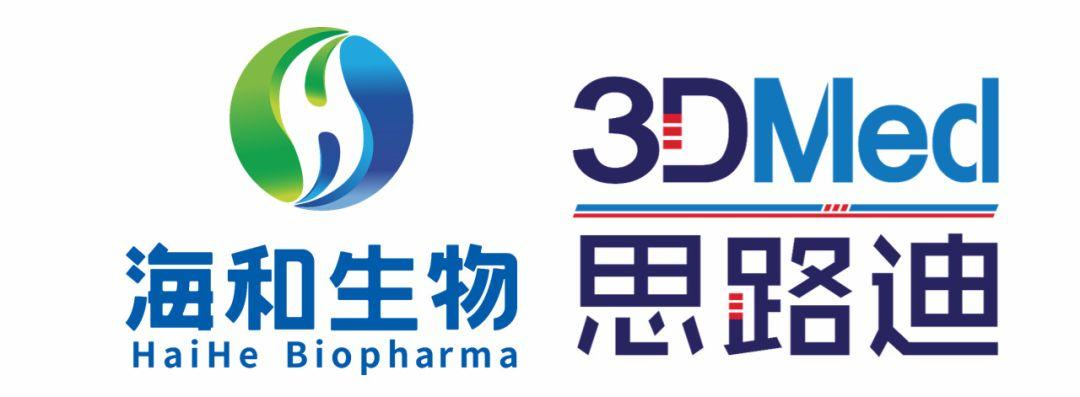 海和生物和思路迪医药签订创新药HH185/3D185全球战略合作协议