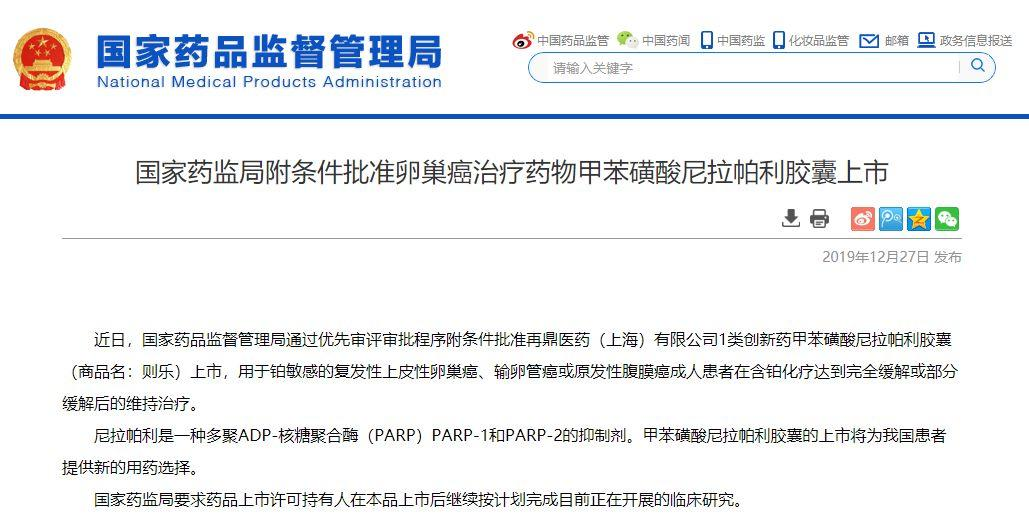 2019年NMPA官宣批准上市的16款重磅药物 | 刚刚 百济神州PD-1获批