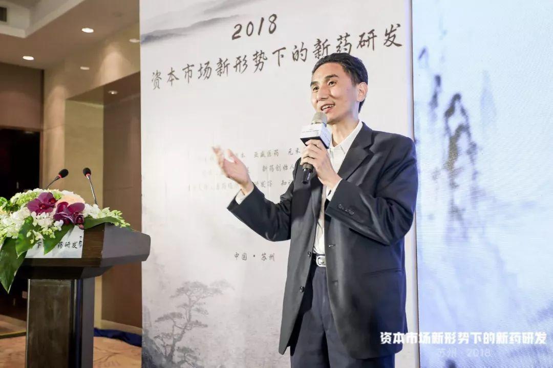 """秋风渐起,多方创新力量共议""""2018资本市场新形势下的新药研发"""""""