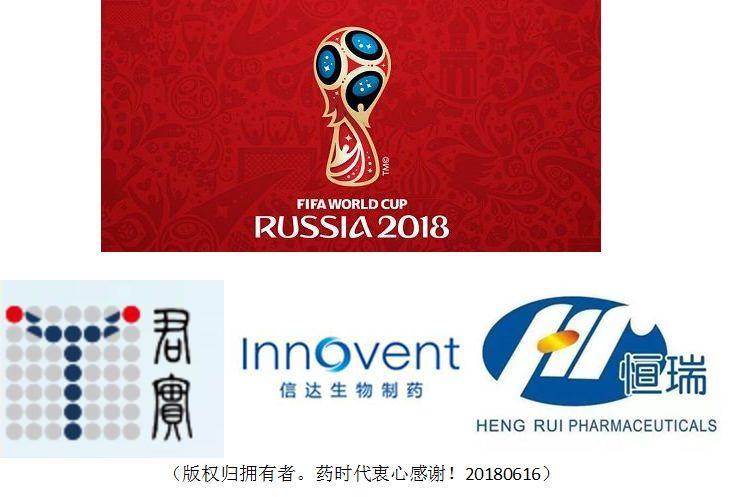 PD-1/PD-L1世界杯火热进行中!中国队何时出线?哪支梦之队能勇夺桂冠?