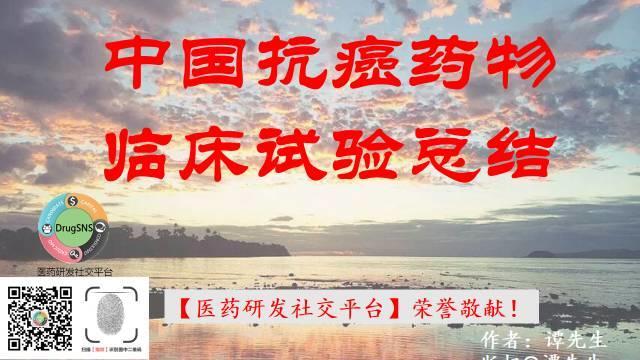 如何参加中国PD-1/PD-L1等抗癌药物的临床试验之建议、问答。爱心收集,友情提供!
