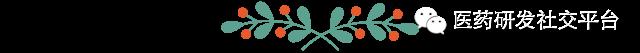 行业热点!欢聚盛宴!【医药研发社交平台】第一次线下活动!报名进行中!热烈欢迎所有感兴趣的朋友们!