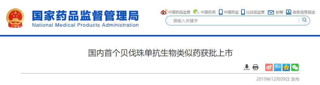 祝贺齐鲁制药!国内首个贝伐珠单抗生物类似药获批上市