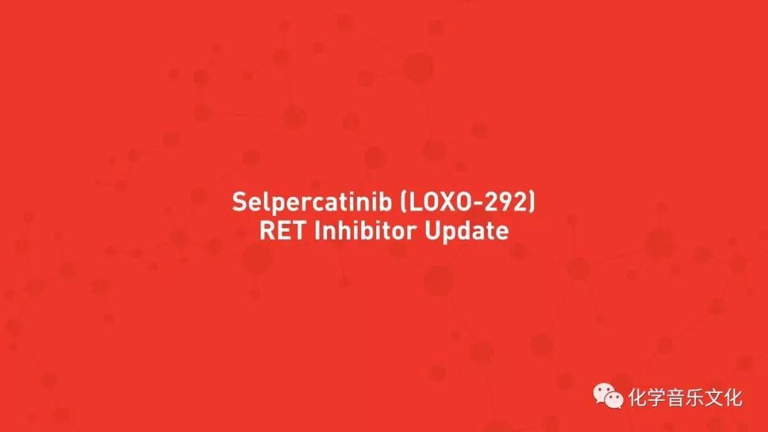 祝贺礼来!RET抑制剂selpercatinib取得68%ORR的好成绩!(附:WCLC 2019 PPT)