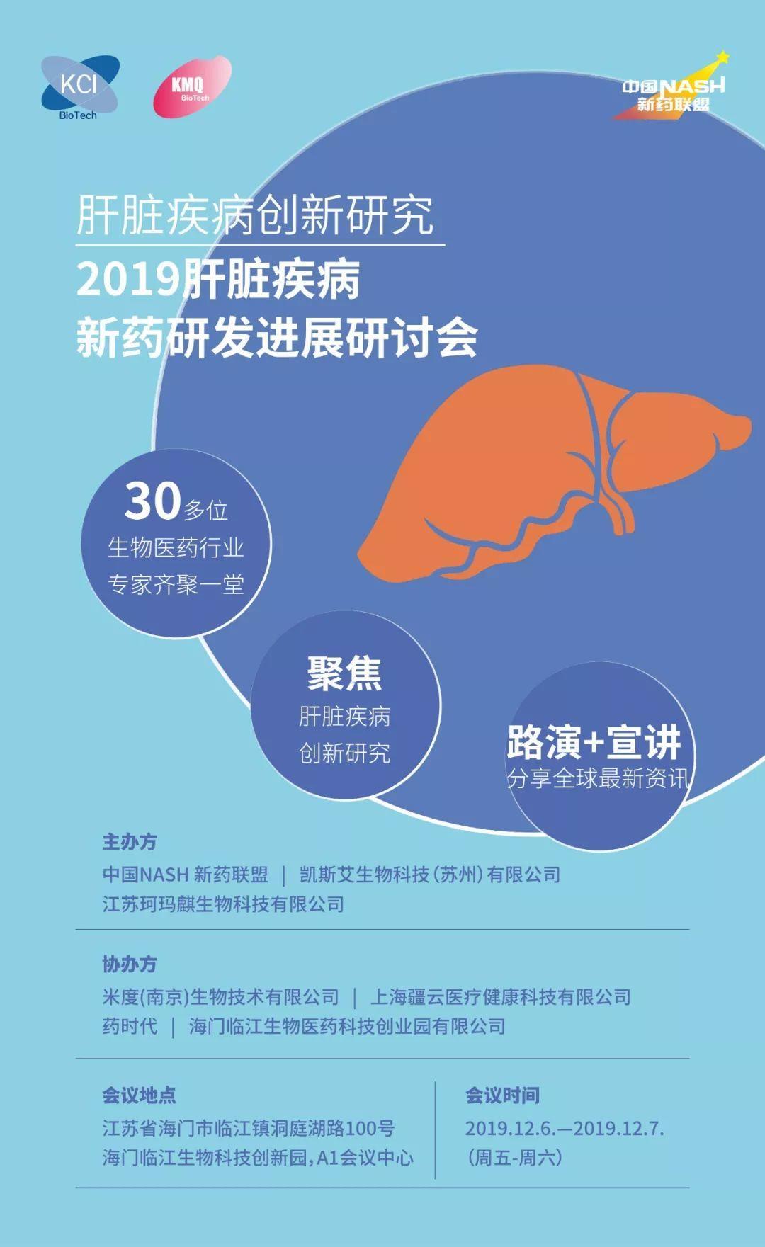 2019肝脏疾病新药研发进展研讨会通知(第二轮)