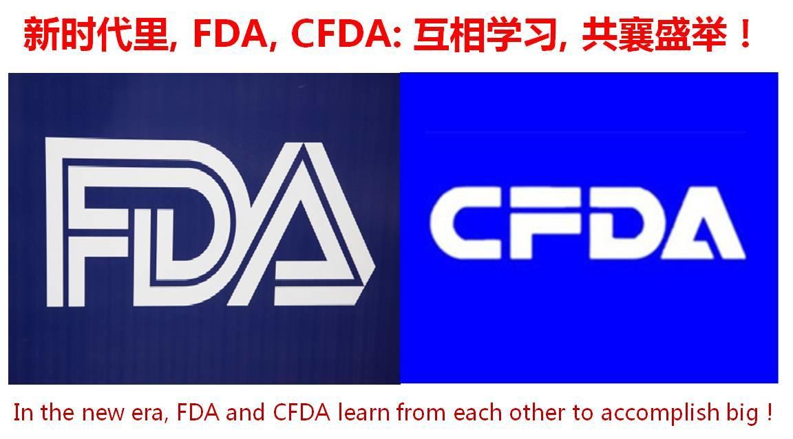 新时代里,FDA与CFDA互相学习,共襄盛举!