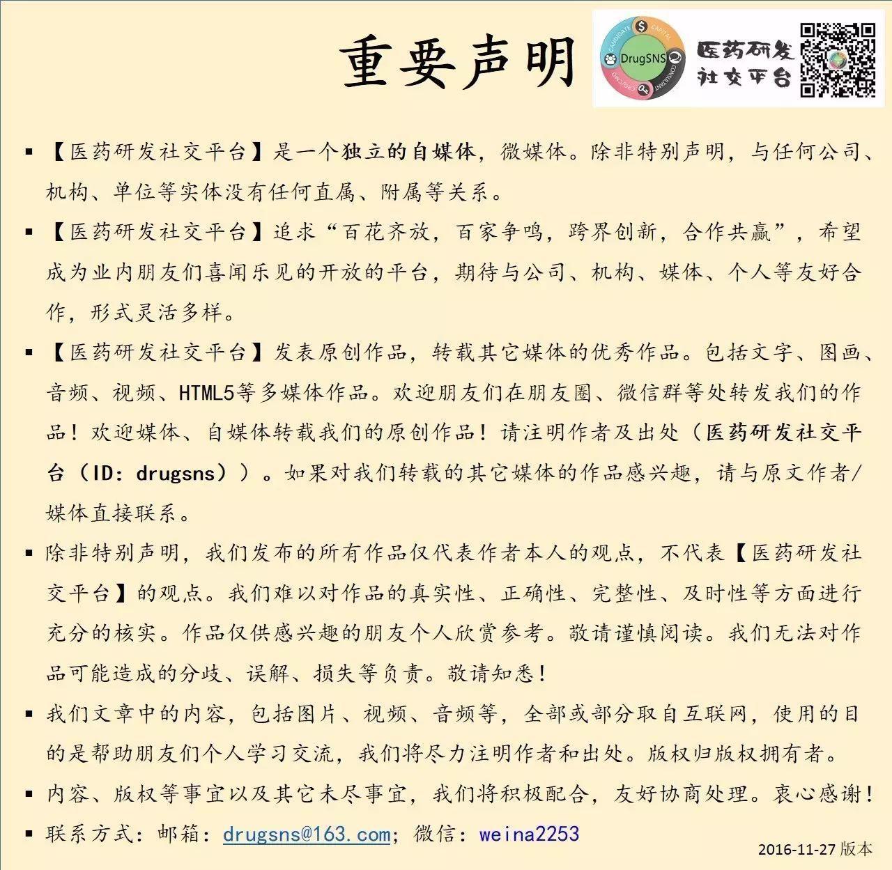 【医药研发社交平台】重要声明(及联系方式)
