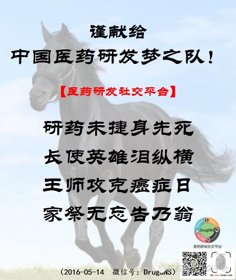 【请您投票!】组建【中国创新药研发梦之队】,参加【世界创新药研发奥运会】!