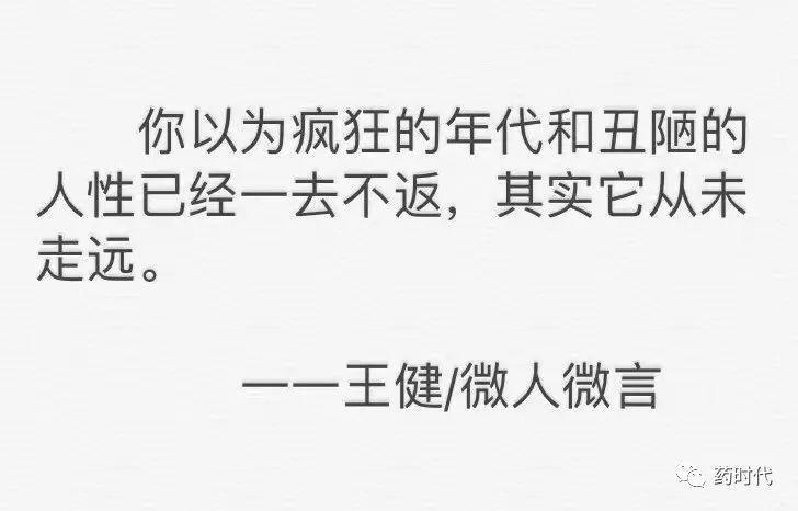 王者健言:投资人王健的一句话分享(持续更新中。。。)