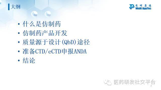 【李红】综述:美国仿制药开发与申报
