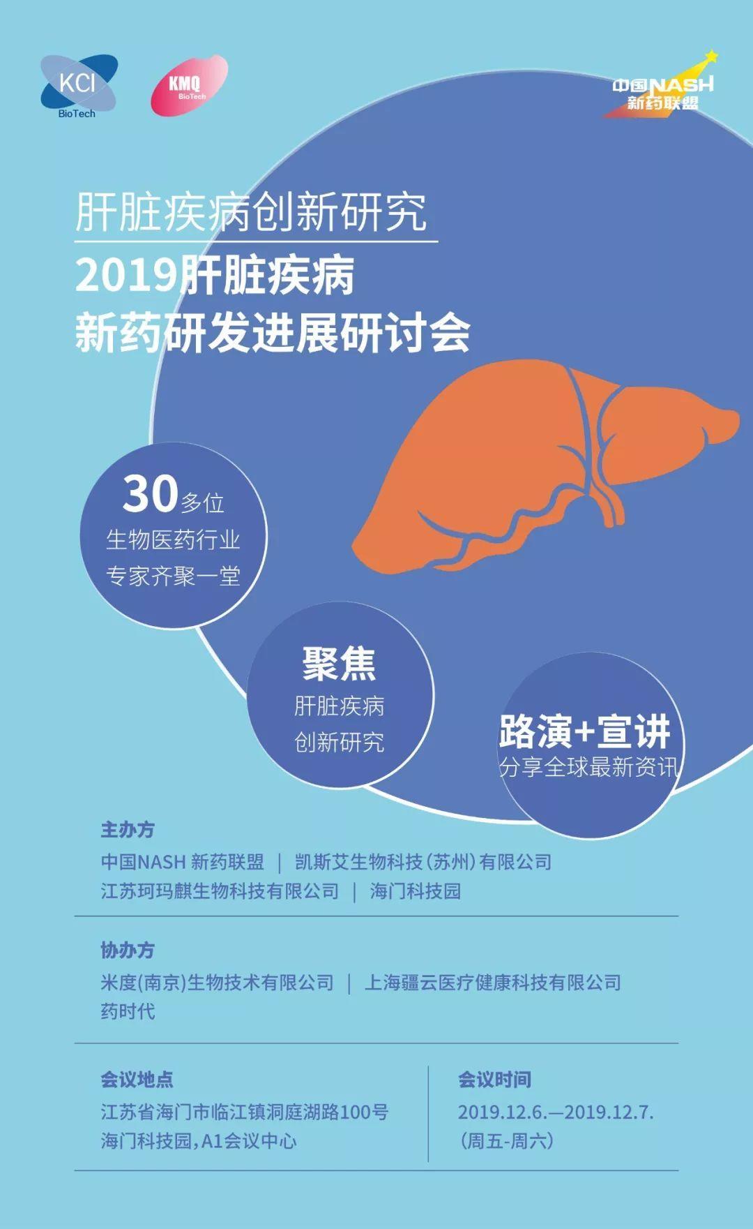 2019肝脏疾病新药研发进展研讨会通知(第四轮)