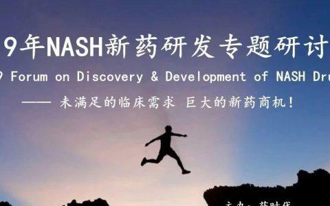 2019年NASH新药研发专题研讨会(第二轮通知)